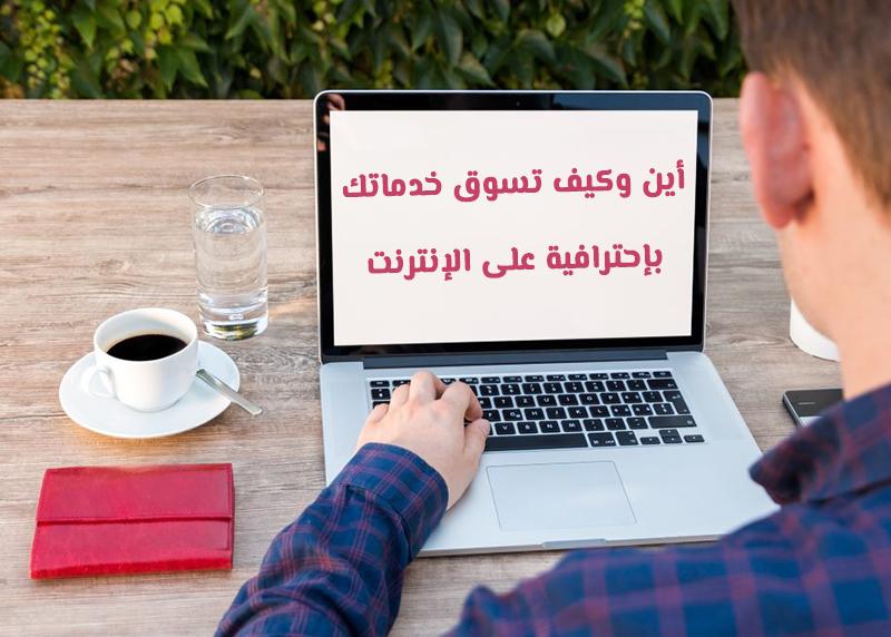 كيف تسوق خدماتك بإحترافية على الإنترنت
