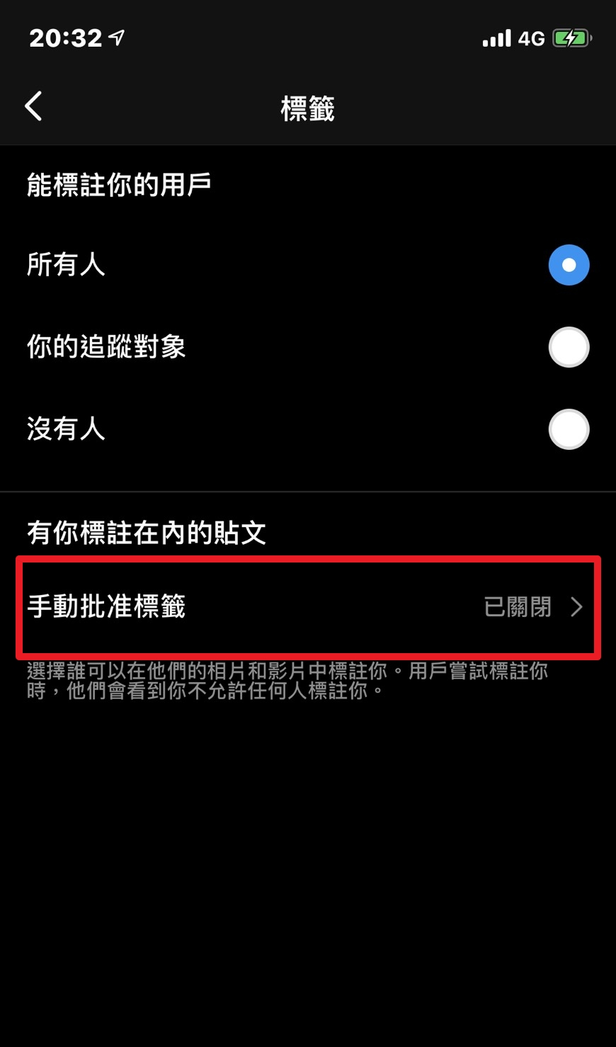 【技巧】IG 被標記,check my bio,解決方法,移除標籤