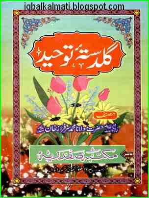 Guldasta Tauheed Book