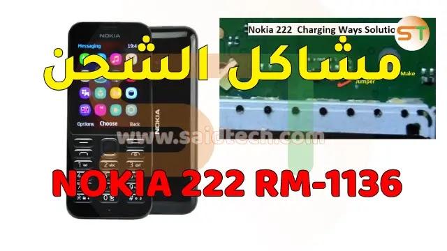 مشاكل الشحن نوكيا Nokia 222 RM-1136
