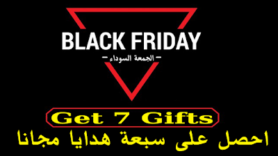 7 هدايا مجانية بمناسبة الجمعة السوداء Black Friday احصل عليها الان مجانا [ حصري] الهدية الأولى