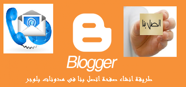 طريقة انشاء صفحة اتصل بنا فى مدونات بلوجر