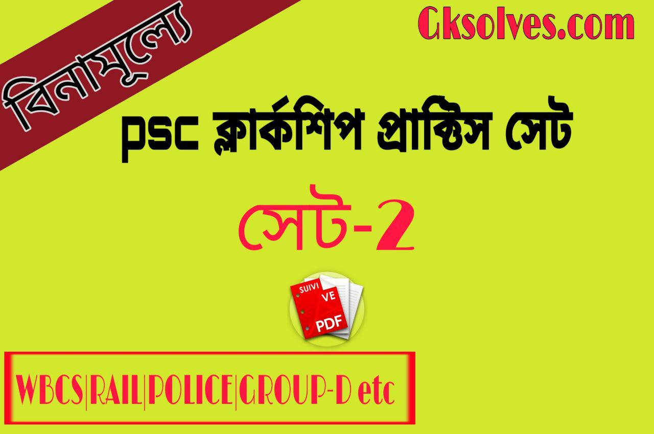 PSC Clerkship Practice Set Free PDF || PSC Clerkship Bengali Practice Set Book || ক্লার্কশীপ প্র্যাকটিস সেট