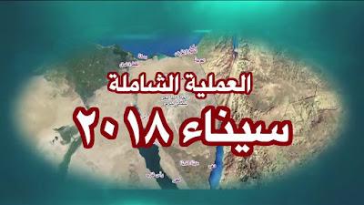 العملية الشاملة للقوات المسلحة فى سيناء 2018