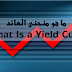 ما هو منحنى العائد (What Is a Yield Curve) ؟