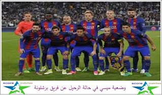وضعية ميسي في حالة الرحيل عن فريق برشلونة