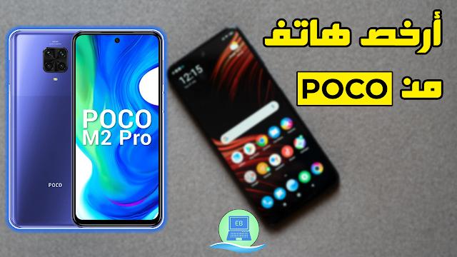 مواصفات واسعار هاتف بوكو POCO M2 Pro | أرخص هاتف متوسط هل يستحق الشراء ؟