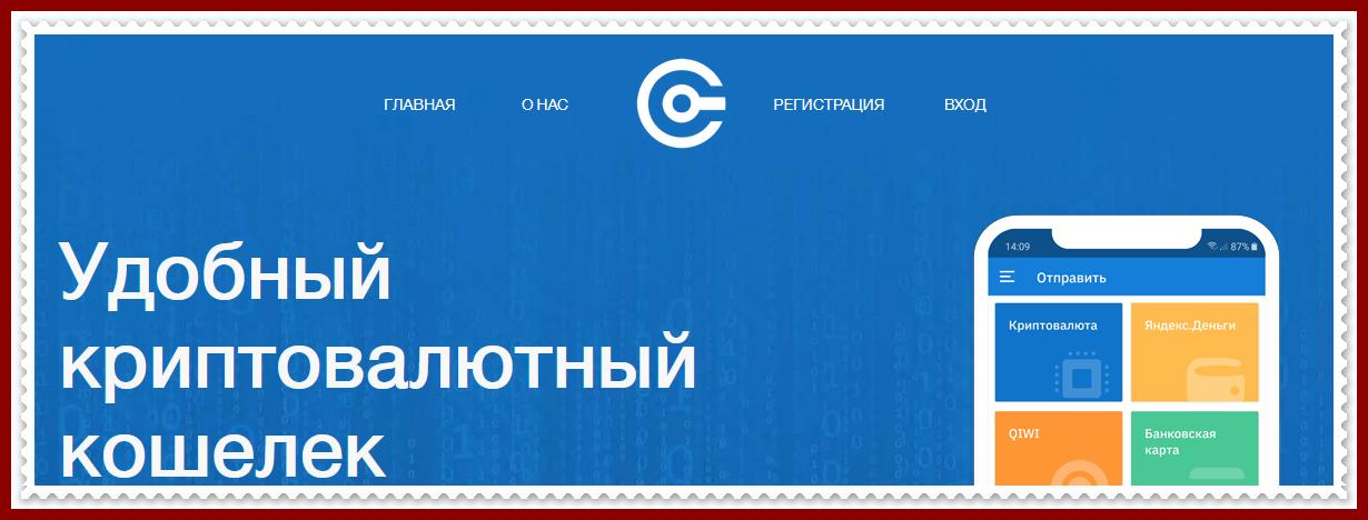 Мошеннический сайт ciocoin.ru – Отзывы? Фальшивый криптовалютный кошелек