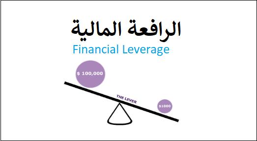 شرح الرافعة المالية
