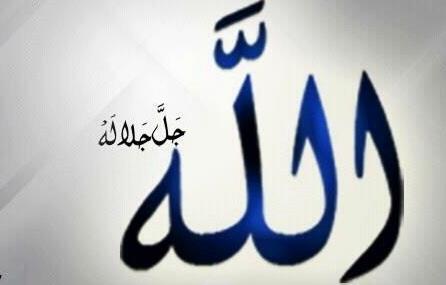 Allah 'Azza Wa Jalla