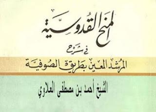 المنح القدوسيّة في شرح المرشد المعين بطريق الصوفيّة - 19