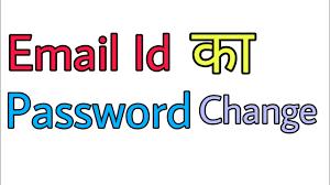Email id का Password कैसे Reset करे ( सरल तरीका से )