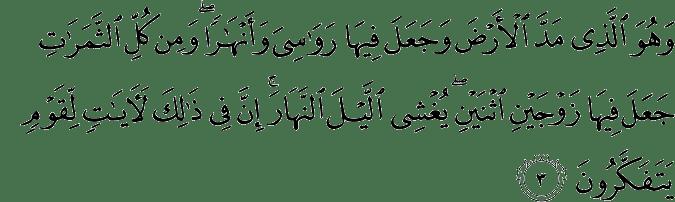 Surat Ar Ra'd Ayat 3