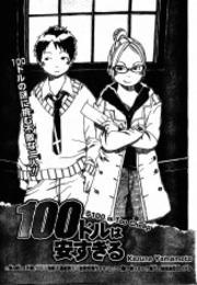 $100 is Too Cheap Manga