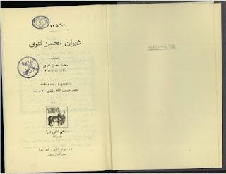 دیوان محسن تتوی