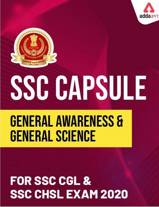 एसएससी सामान्य जागरूकता : एसएससी परीक्षा के लिए पीडीएफ | SSC General Awareness : for SSC Exams PDF