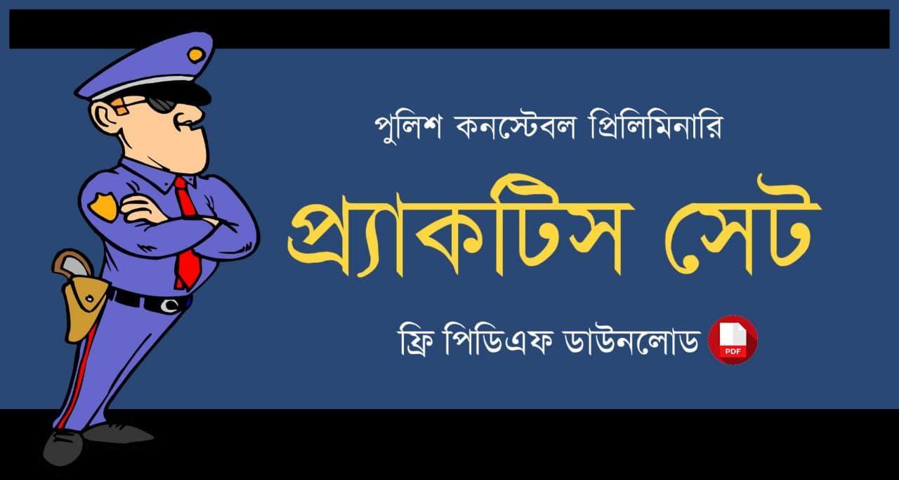 পশ্চিমবঙ্গ পুলিশ কনস্টেবল প্রিলিমিনারি প্র্যাকটিস সেট PDF