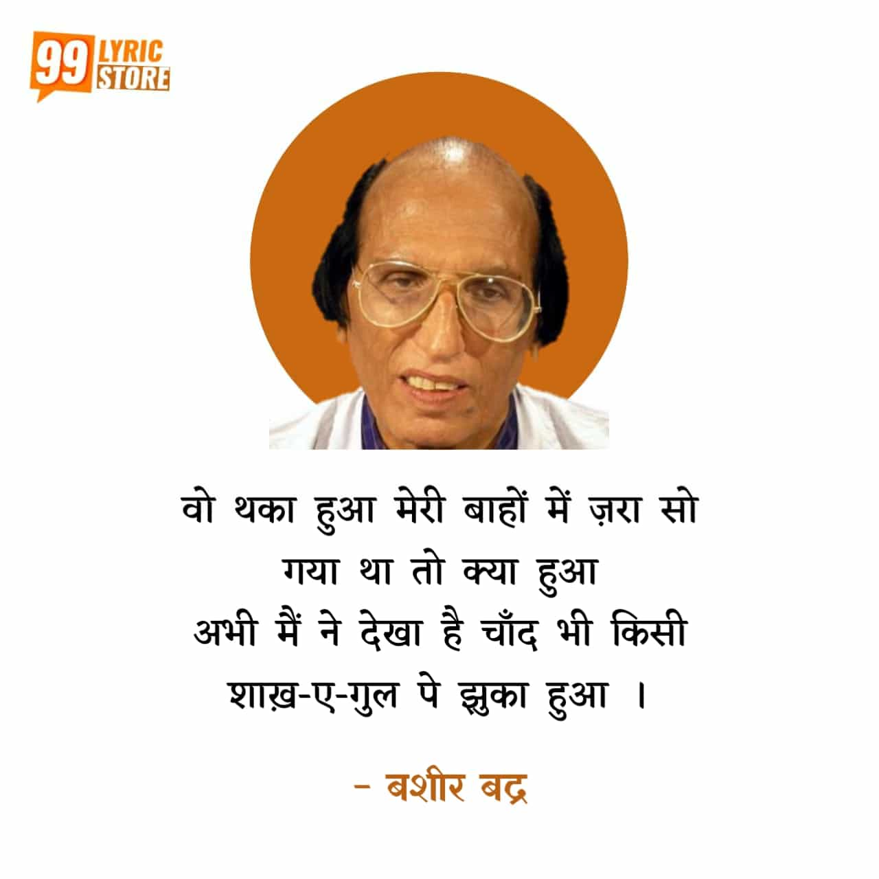 Wo Thaka Hua Meri Baahon Me Shayari has Written by Bashir Badr.