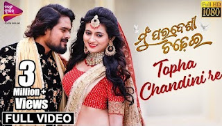 Tofa Chandini Re Odia Song Lyrics