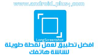 تطبيق ،LongScreenshot لالتقاط، صورة مطولة، لشاشة هاتفك الاندرويد، تحميل LongScreenshot، تطبيق LongScreenshot، LongScreenshot.apk، تصوير الشاشة بالكامل، تصوير المحادثة بالكامل، لقطة طويلة، اخذ لقطة مطولة، تطبيق لتصوير الشاشة مطول، تصوير عمودي، التقاط المحادثة بالكامل، تصوير المحادثة بالكامل، تصوير الشاشة، للاندرويد