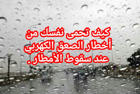 How to protect yourself from the danger of electricity during the rain in the winter season
