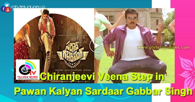 Chiranjeevi Veena Step in Pawan Kalyan Sardaar Gabbar Singh | Kajal Aggarwal