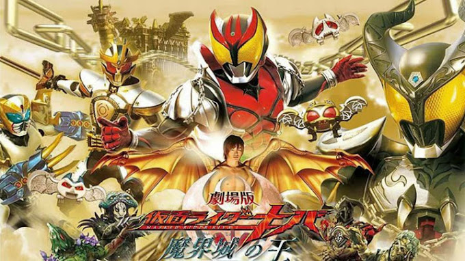 Kamen Rider Kiva The Movie: King of the Castle in the Demon World Subtitle Indonesia