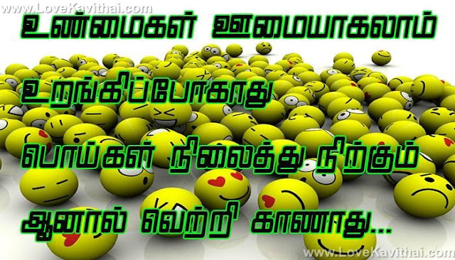 Love lines in tamil - Tamil quotes in one line - Lovekavithai.com