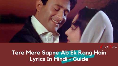 Tere-Mere-Sapne-Ab-Ek-Rang-Hain-Lyrics-In-Hindi