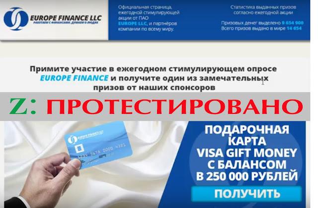 """""""Получить приз """" от Europe Finance"""