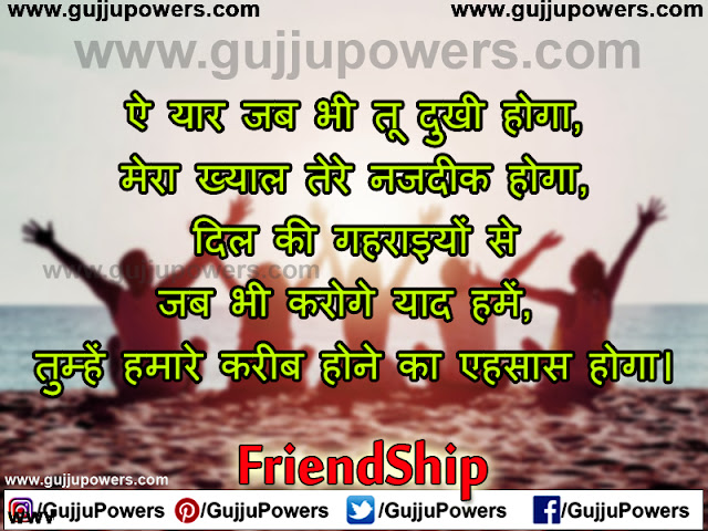 friendship day quotes in hindi images