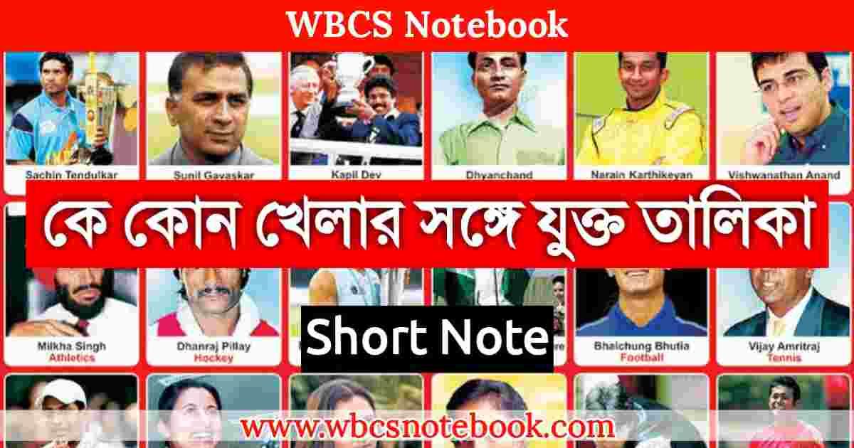 কে কোন খেলার সঙ্গে যুক্ত তালিকা  - List of Famous Sports Personalities in India  in Bengali