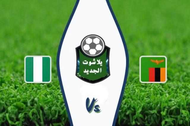 مشاهدة مباراة نيجيريا وزامبيا بث مباشر بتاريخ 12-11-2019 بطولة أفريقيا تحت 23 سنة