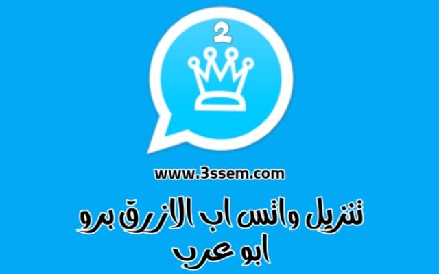 تنزيل واتساب الازرق برو 8.55 WhatsApp Blue Pro ضد الحظر واتس ابو عرب 2020