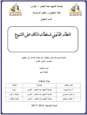 مذكرة ماستر: النظام القانوني لسلطات المالك على الشيوع PDF