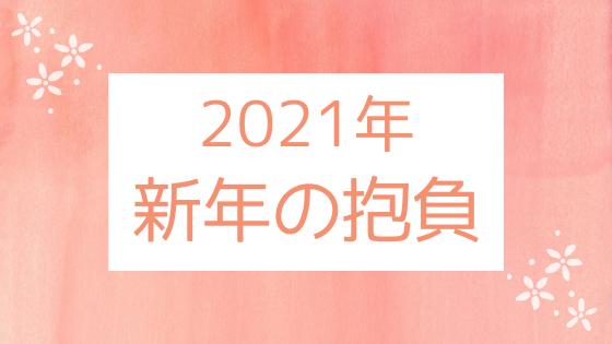 【新年の抱負】2021年の行動指針。焦らず力まず自分のペースで生きていく。