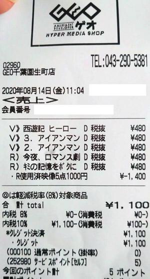 GEO ゲオ 千葉園生町店 2020/8/14 のレシート