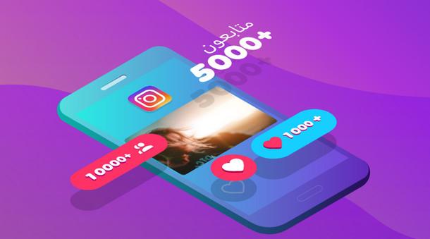 كيفية زيادة متابعي Instagram مجانًا والحصول على إعجابات حقيقية عبر GetInsta
