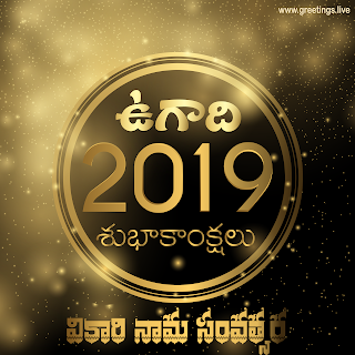 Ugadi 2019  GOLD Sparkling HD Vikari nama Samvatsara Telugu Wishes Image