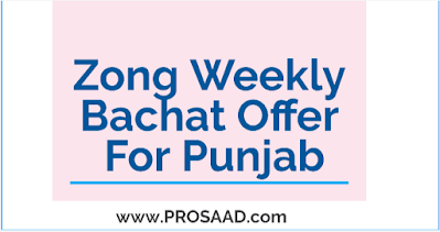 Zong Weekly Bachat Offer 2021