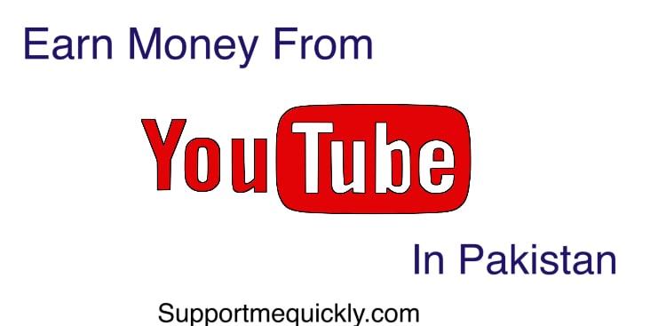 Pakistan Me Youtube Se Paise Kamane Ka Tarika