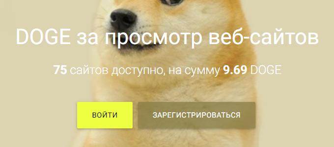 Регистрация на AdsDoge