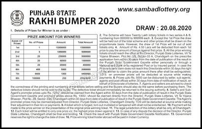 Rakhi Bumper 20-08-2020-prize structure-sambadlottery.org
