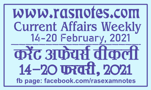 Current Affairs GK Weekly February 2021 (14-20 February) in hindi pdf | rasnotes.com