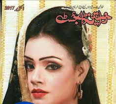 Khawateen Digest October 2017 Pdf