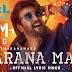 Marana Mass Lyrics | Petta | Superstar Rajinikanth | Vijay SethupathiTrisha Krishnan | Karthik Subbaraj |Anirudh