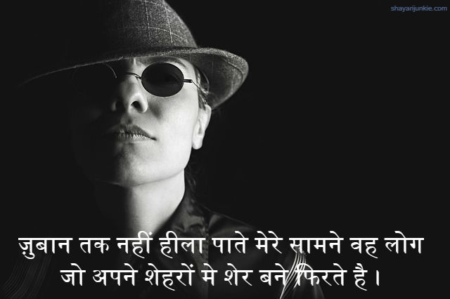 Best Of Attitude Shayari 2019