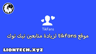 موقع تركي زيادة متابعين تيك توك