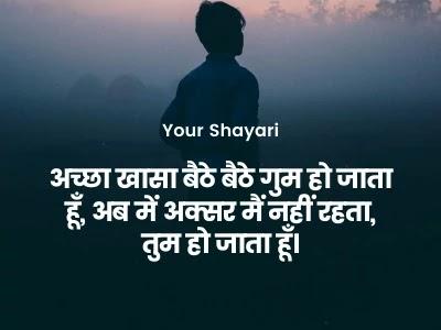Love Story Shayari