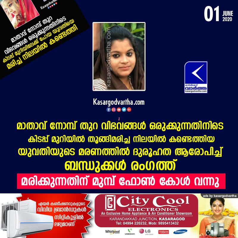 Kasaragod, Kerala, News, Parents, Women, Death, Rafiyath's death; parents demands to prob